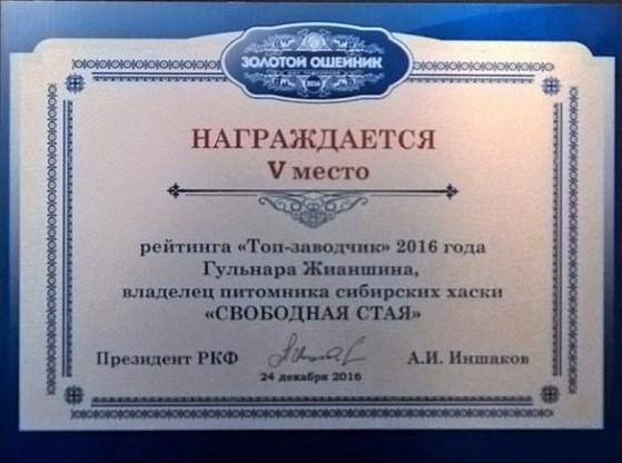 Диплом ТОП-заводчик 2016