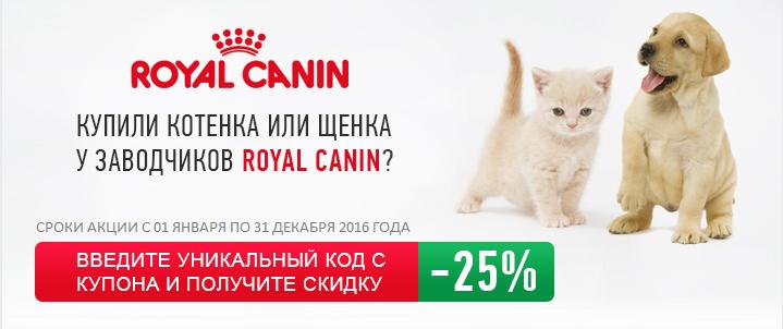 Скидки от Royal Canin